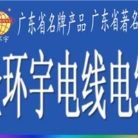 深圳金环宇品牌电线电缆VVR系列 5*6平方