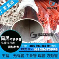 供应GB304外径127*1.0不锈钢圆管