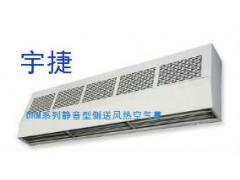 供应明装侧吹空气幕宇捷高端配置