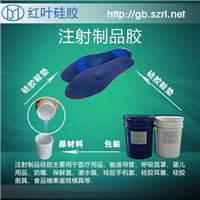 供应运动鞋垫专用硅胶