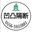 安徽凹凸隔断装饰工程有限公司