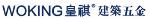 东莞市皇祺五金制品有限公司