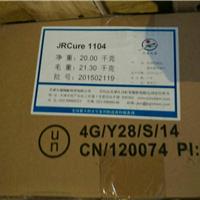 JRCure-1104 光引发剂  184表干   耐黄变