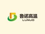 淄博鲁诺高温耐火材料有限公司