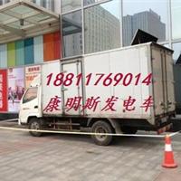 供应朝阳静音发电机出租,朝阳出租发电机
