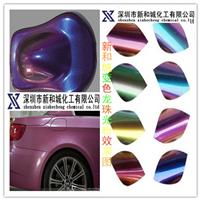 供应汽车专用级变色龙珠光颜料,变色龙厂家