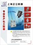 上海正立防爆电器有限公司