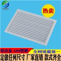 供应定制 中央空调风口百叶 铝合金ABS