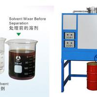河南溶剂回收机哪家最好且价格实惠