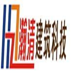 陕西瀚清建筑科技有限公司