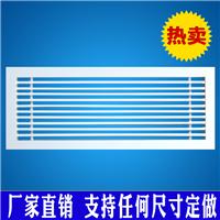 供应 中央空调风口百叶 铝合金ABS 单层双层