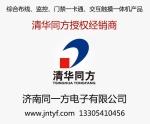 清华同方山东总代理-济南同一方电子有限公司