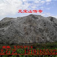 供应景观石、园林石、自然石、 泰山石