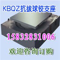 供应岳阳JQGZ-II钢结构球型网架支座