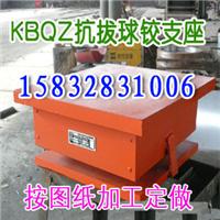 供应山西高平KQGZ减震抗拉球型支座厂家