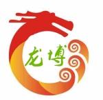 济南龙博液压机械有限公司