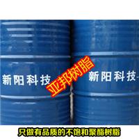 供应广西不饱和聚酯树脂新阳科技不饱和树脂