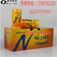供应7288美纹纸贵州各县市代理商油漆分色纸
