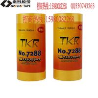 供应7288胶带生产厂家油漆分色纸厂家批发