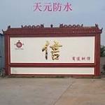 潍坊天元防水材料有限公司(生产经营)
