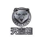 广东天吉熊金属制品有限公司
