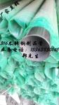厂家供应316不锈钢圆管25*1.5