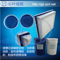 供应蓝色液槽胶|过滤器液槽密封胶