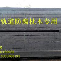 供应矿用轨道防腐枕木|油浸枕木