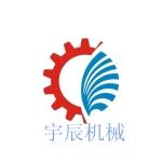 郑州宇辰机械制造有限公司