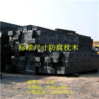 供应铁路专用防腐枕木|一类枕木
