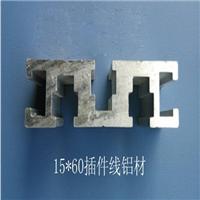 工业铝型材 异型材 铝合金
