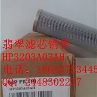 供应HP3203A03AH翡翠液压油滤芯