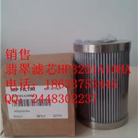 供应HP3201A10HA翡翠液压油滤芯现货