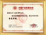 中国产品质量协会