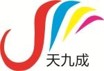 佛山市天九成不锈钢制品有限公司(徐枢贤)