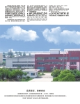 上海美科阀门有限公司河南分公司