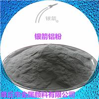 供应银箭铝粉 精密合金铝粉 16um铝粉