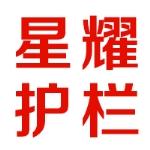 重庆星耀护栏安装有限公司