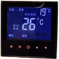 中央空调液晶智能温控器德州艾唯尔人工环境