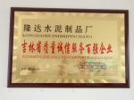 吉林省质量诚信服务百强企业