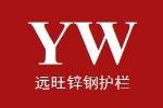 湖南远旺锌钢护栏有限公司