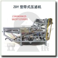 供应带式压滤机 生产厂家
