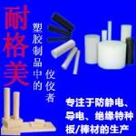 东莞市耐格美塑胶制品有限公司