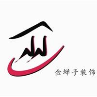 西安金蝉子装饰设计工程有限公司