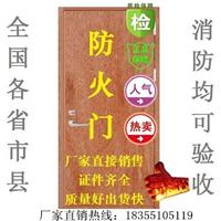 供应安庆质量最好的防火门,最便宜的防火门