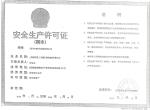 安生生产许可证