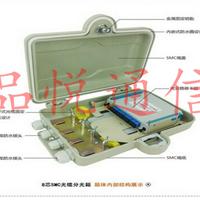 供应光纤分光箱