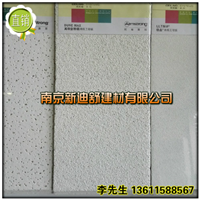 南京阿姆斯壮矿棉板、矿棉吸音板、