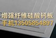 供应南昌广州苏州绍兴纤维增强水泥压力板