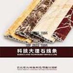 东莞市恒星石塑装饰材料有限公司